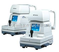 日本拓普康眼压计CT-80/眼压测试仪