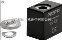 MSFW-110AC-K5-M-EX上海新怡机械全系列德国品质直销FESTO电磁线圈,现货费斯托电磁线圈