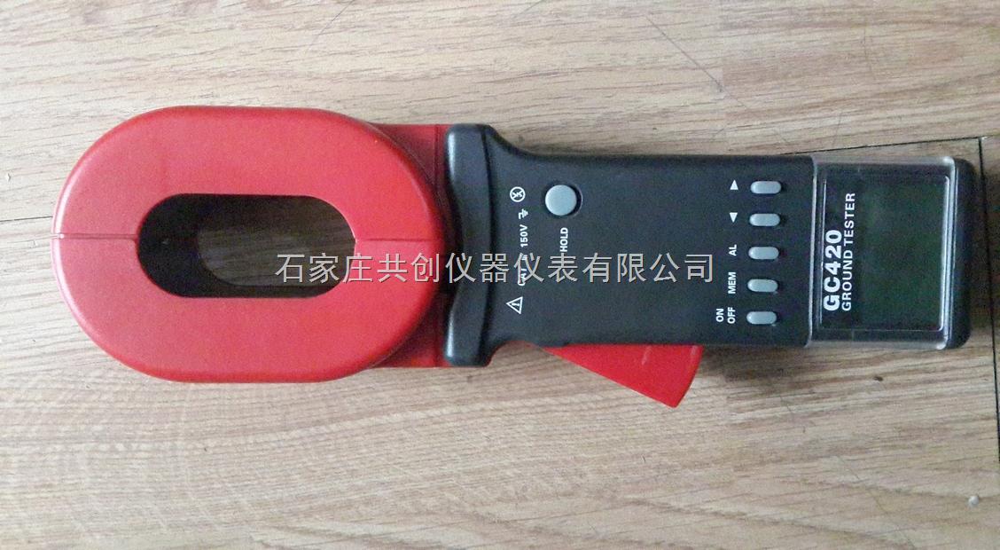 GC420鉗形接地電阻測試儀