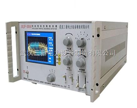 sxjf-2010-局部放电测试仪