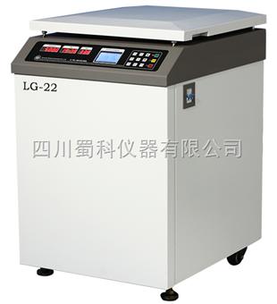 LG-22立式高速冷冻离心机