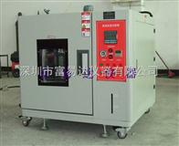 FYD-H-80上海高温高湿试验箱@