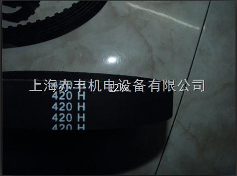 进口450H同步带梯形同步带单面齿同步带