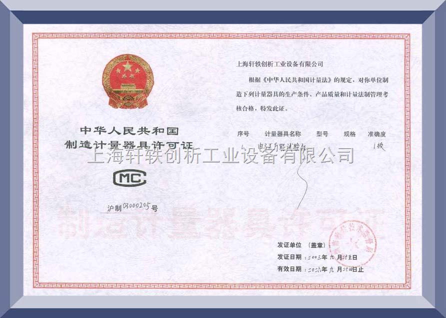 中華人民共和國制造計量器具許可證