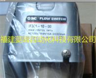 SMC流量开关IF301-10-00特价现货