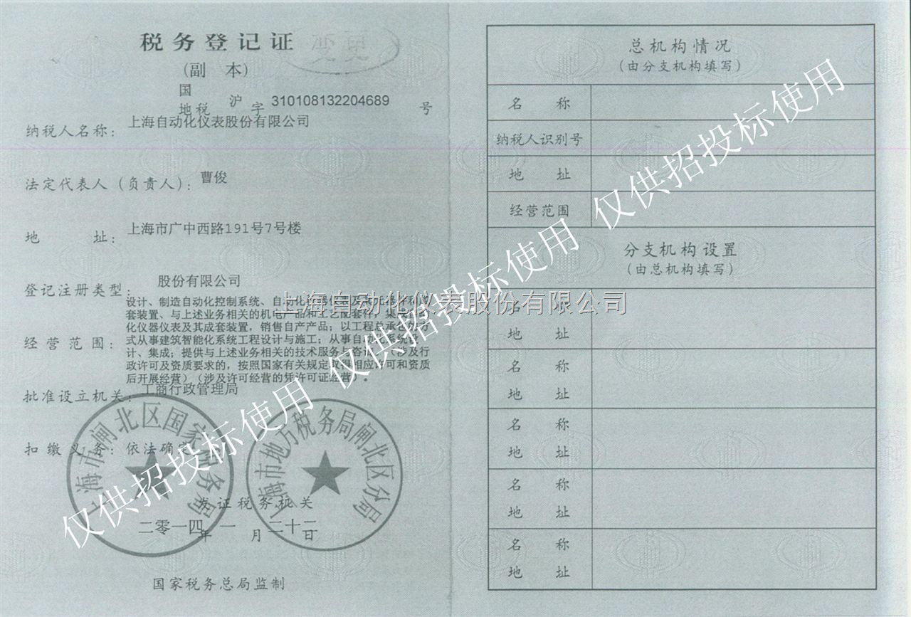 企業稅務登記證