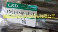 日本喜开理CKD双作用笔形气缸SCPD2-L-00-16-45特价现货