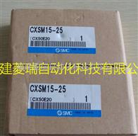 日本SMC双联气缸CXSM15-25低价销售现货