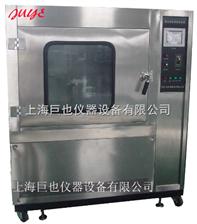 JY-1000 HFB冰水冲击试验机