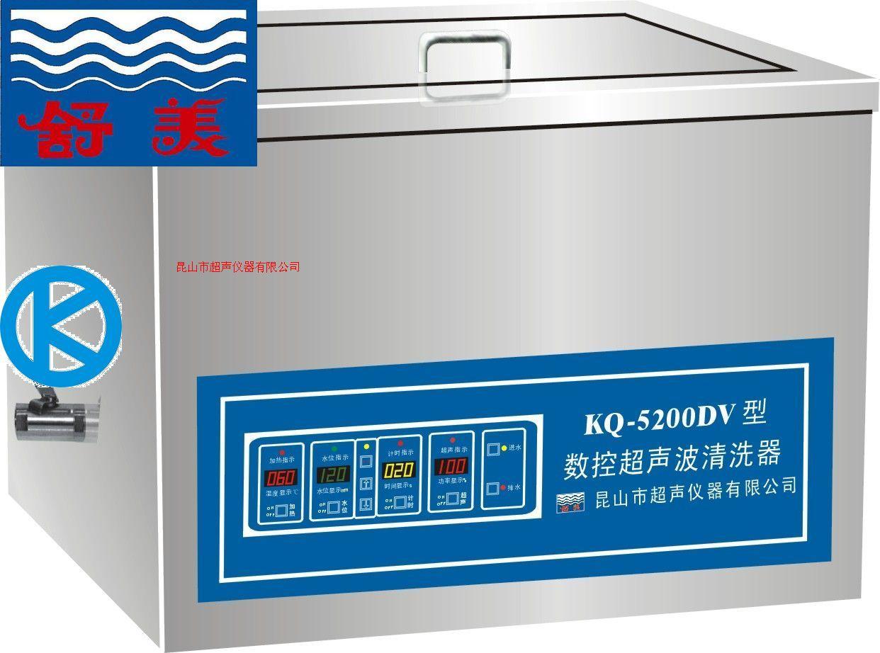 超聲波清洗器KQ5200DV,昆山舒美牌,臺式超聲波清洗器