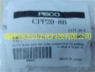 匹士克PISCO接头CPP20-8B价格好,货期快