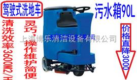 B660九江驾驶式洗地机