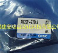 日本SMC过滤减压阀AW20P-270AS优势价格,货期快