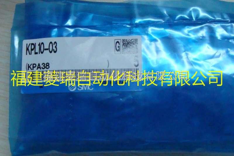 日本SMC接头KPL10-03优势价格,货期快