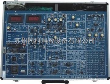 TKK-XH3同科信號與系統及數字信號處理平臺