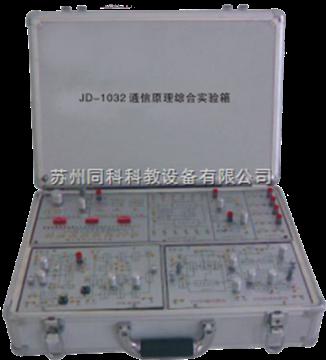 TKK-1032同科通信原理綜合實驗箱(模塊化)