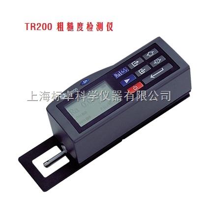 便携式粗糙度仪tr200