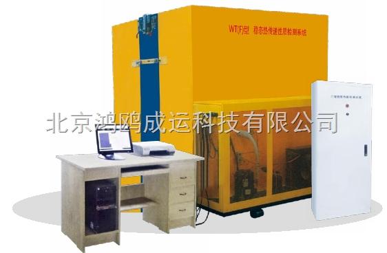 墙体稳态热传递性能试验机