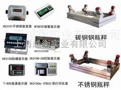 SCS报警钢瓶电子秤多少钱、上海*生产带报警防爆钢秤称