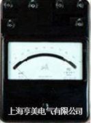 0.5级单量限/多量限C65型直流微安/毫安/安培/毫伏/伏特/伏安表