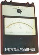 0.2级 D3-HZ,D65-HZ型电动系频率表