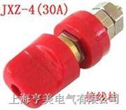 JXZ-4(30A)接线柱