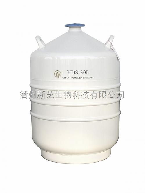 成都金凤液氮转移罐YDS-30L