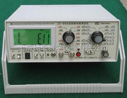 zc90高绝缘电阻测量仪