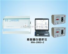 MA-2003-2电脑核酸蛋白层析仪