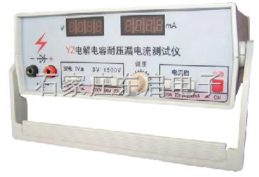 zd18-yz 电解电容耐压漏电流测试仪 电解电容耐压检测