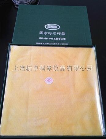 绝热材料导热系数参比板(导热仪专用)