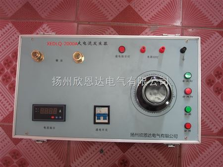 xedlq 1000a大电流发生器