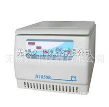 H-1850R台式高速冷冻离心机H-1850R