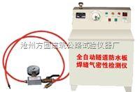 自动恒压电动针式隧道防水板焊缝气密性检测仪
