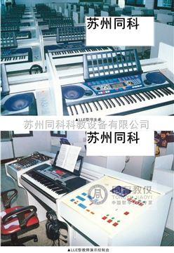 TK音樂實驗室成套設備