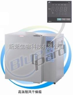 上海一恒高温鼓风干燥箱BPG-9050AH