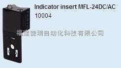 (10004)费斯托MFL-24DC/AC
