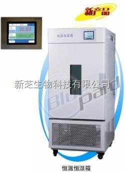 上海一恒BPS-100CH恒温恒湿箱【厂家正品】