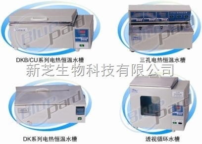 上海一恒DK-8AXX电热恒温水槽【厂家正品】