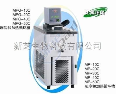 上海一恒MP-10C制冷和加热循环槽【厂家正品】