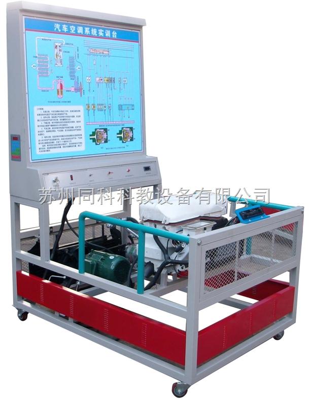 tk-743型 大众捷达1.6l汽车手动空调系统实训台(电机带动)