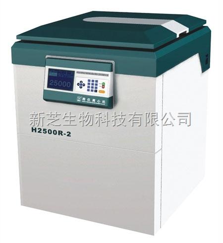 供应湖南湘仪/长沙湘仪离心机系列H2500R-2高速冷冻离心机