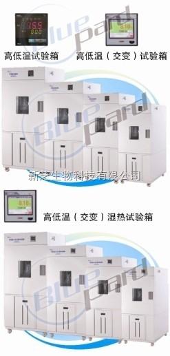 上海一恒BPH-060A高低温试验箱【厂家正品】