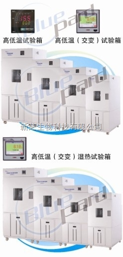 上海一恒BPHJ-250C高低温交变试验箱【厂家正品】