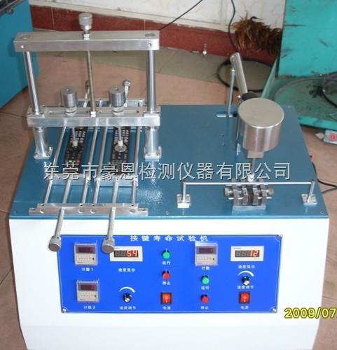 电动式按键寿命试验机