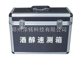 甲醇快速檢測箱/酒廠乙醇速測箱*