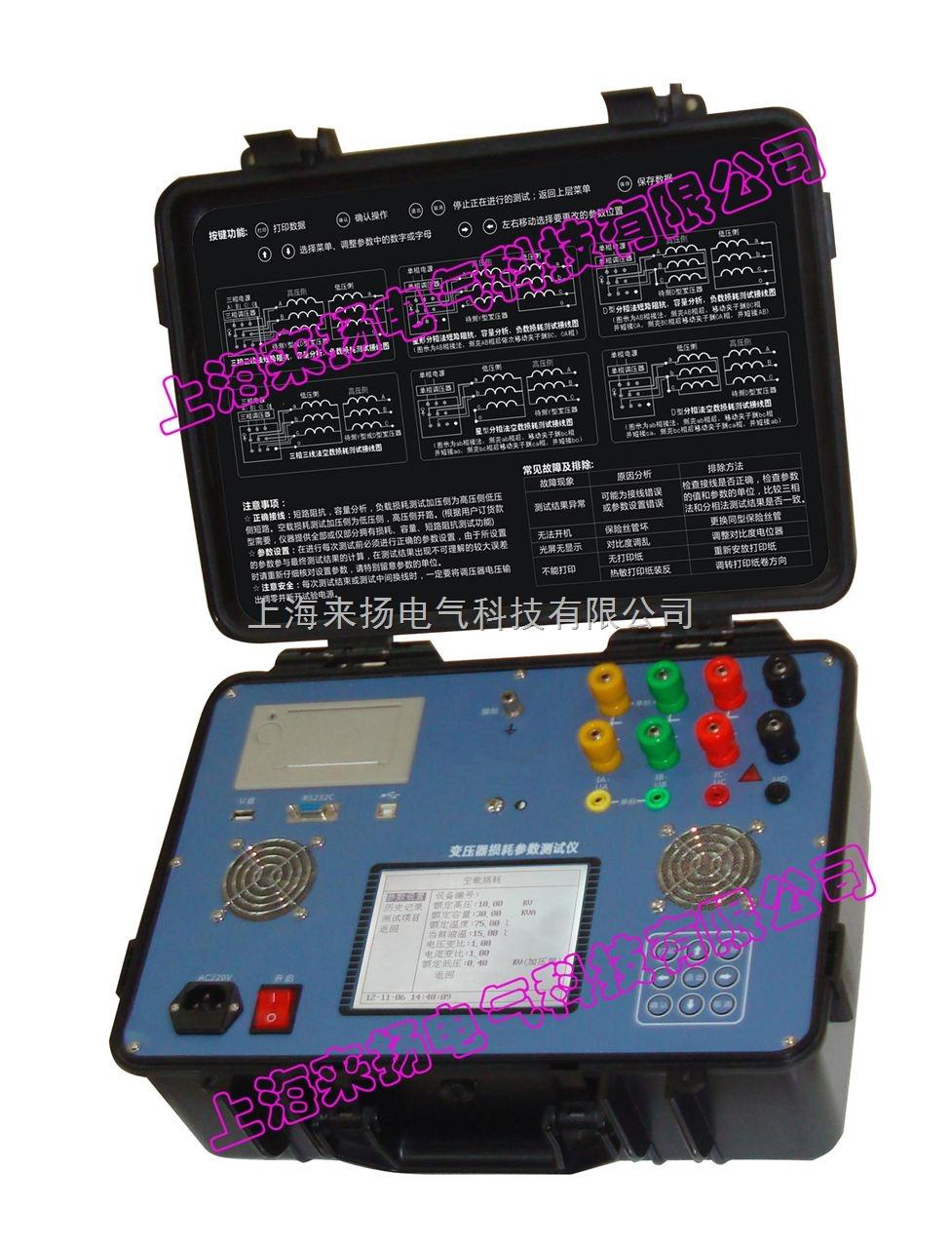 变压器容量电参数综合测试仪