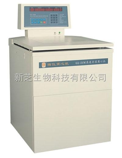 供应湖南湘仪/长沙湘仪离心机系列GL-21M高速冷冻离心机