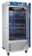 LHS恒温系列恒温恒湿培养箱