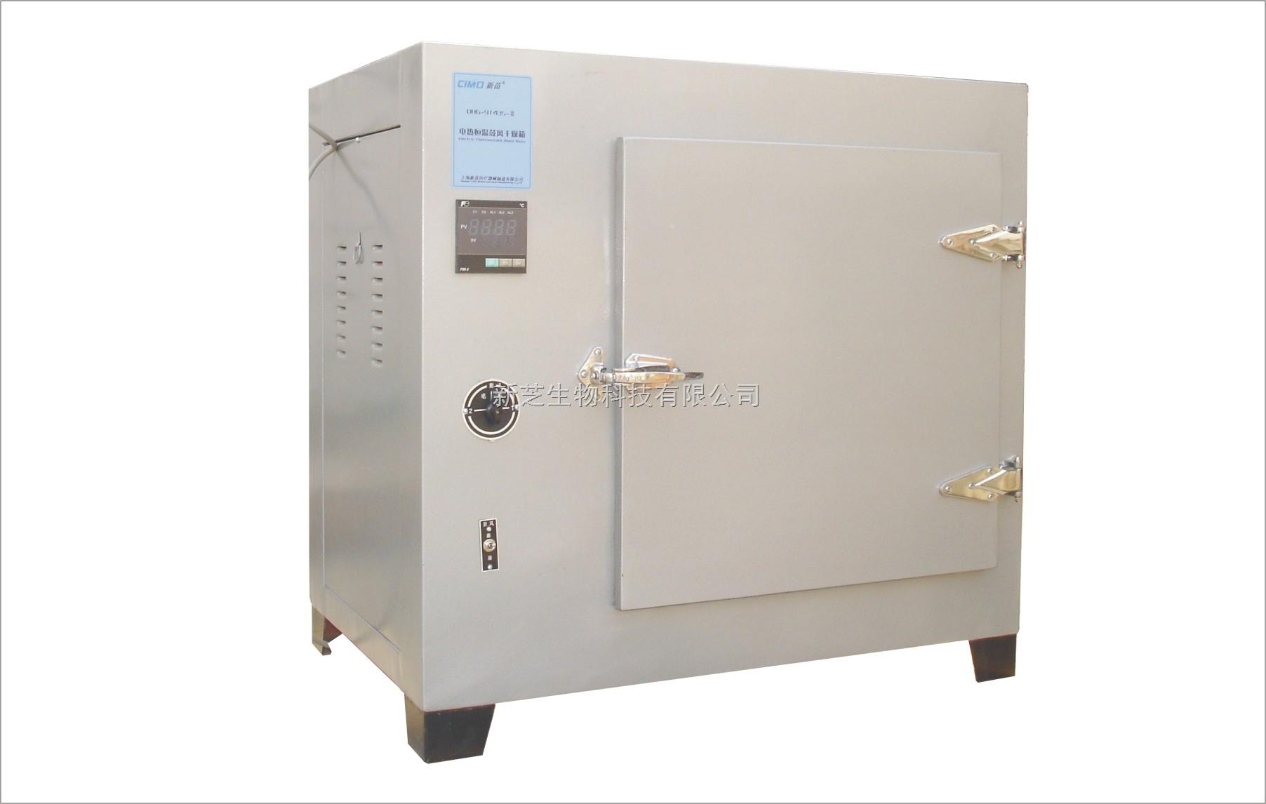 供应上海新苗产品DHG-9143BS-Ⅲ电热恒温鼓风干燥箱(500度)